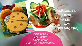 Забавные бутерброды для детей Идеи украшения детских бутербродов и сэндвичей