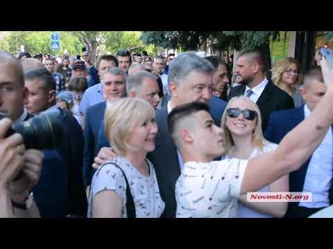 Видео 'Новости-N': П. Порошенко в Николаеве
