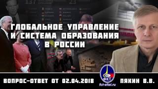 Валерий Пякин. Глобальное управление и система образования в России