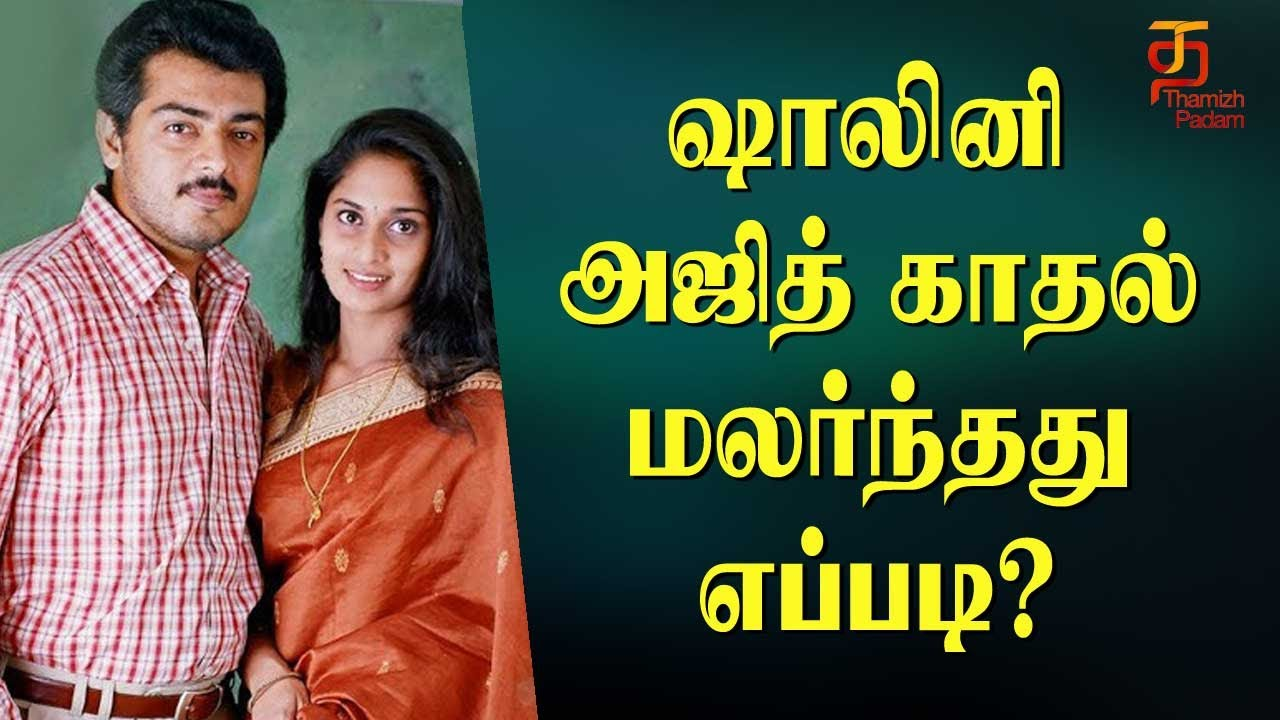 Ajith And Shalini Love Story Revealed  Thala Ajith -7785