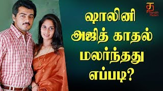 Ajith and Shalini love story revealed | Thala Ajith | Amarkalam Tamil Movie | Thamizh Padam