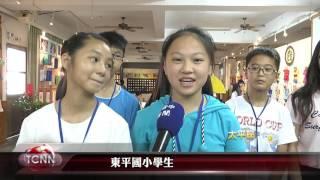 大台中新聞-太平東平國小畢業美展