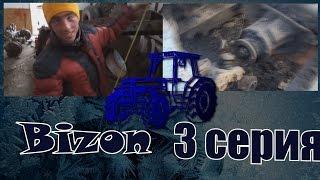 Трактор Бизон 3 серия /Tractor Bizon 3rd episode(В данном видео речь пойдет о продолжение постройки трактора Бизон, по идеи М.Ф Лисицы, а именно про раму,..., 2016-11-27T20:16:04.000Z)