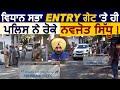 विधान सभा में Entry Gate पर ही Police ने रोके Navjot Singh Sidhu !
