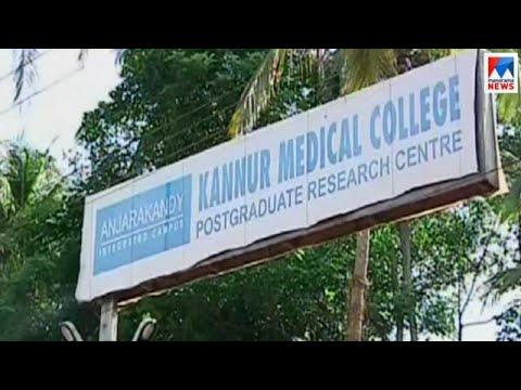 'കരുണ'യിൽ അടിതെറ്റി സർക്കാർ |  Kannur Karuna medical college
