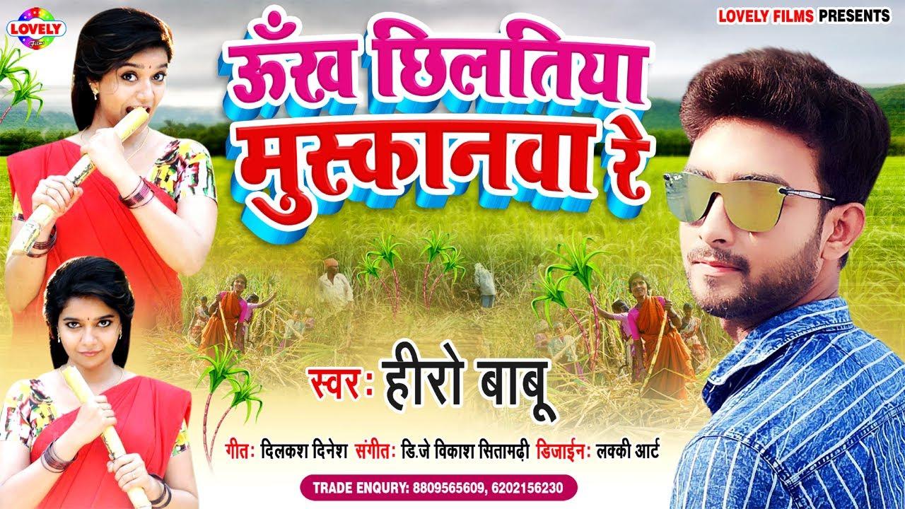 ऊंख छिलतिया मुस्कानवा रे    Hero Babu    Ukh Chhiltiya Muskanwa Re -2020 Ka New Comedy Song