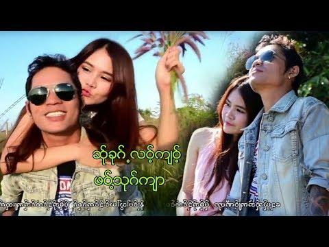 poe karen song ၊ ဆ္ုခုဂ္လဝ့္က်ဝ့္ ၊ ဖဝ့္သုဂ္က်ာ (official MV)