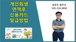 개인회생 면책후 신용카드 발급방법