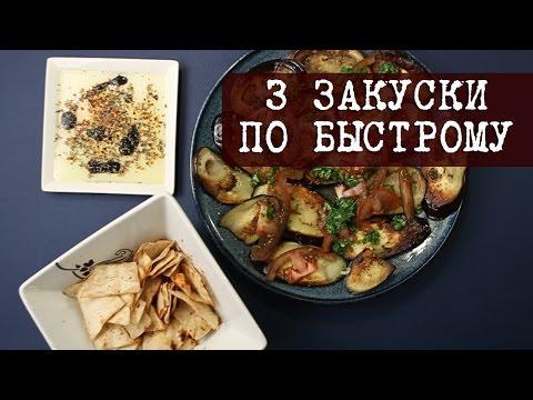 Тапас рецепты