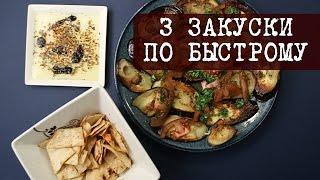 Рецепт: 3 закуски по-быстрому (Тапас вечеринка) | Кухня