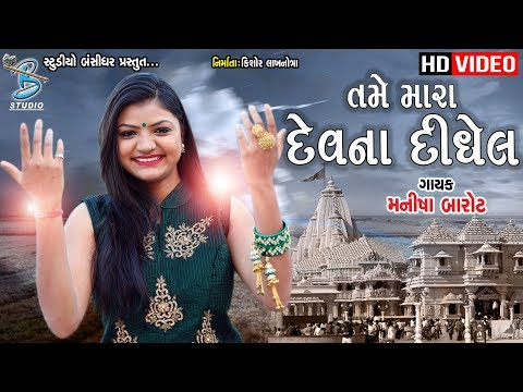 New Gujarati Song 2019 - Manisha Barot - Latest Songs Collection - By Bansidhar Studio