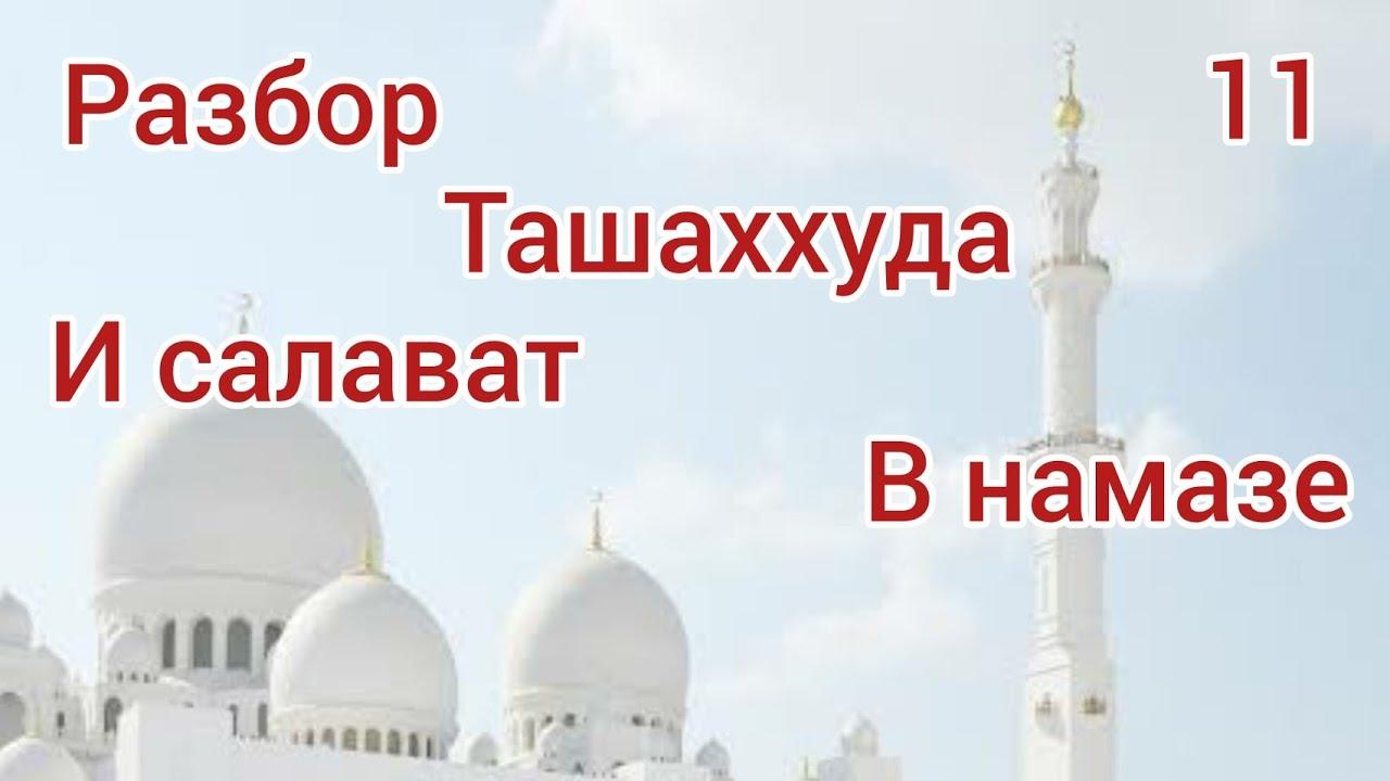 Полный разбор ташаххуда и Салават на арабском языке ...