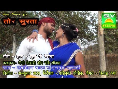 CG SONG   झूल झूल के रेंगना    जगमोहन यादव    Chhattisgarhi song video hd