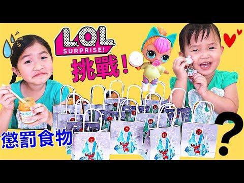 LOL驚喜娃娃VS懲罰食物挑戰!抽抽樂~Joyann和Janna一起玩遊戲抽公仔 好好玩喔~ 玩具開箱!