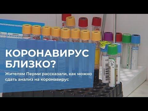 Жителям Перми рассказали, как можно сдать анализ на коронавирус