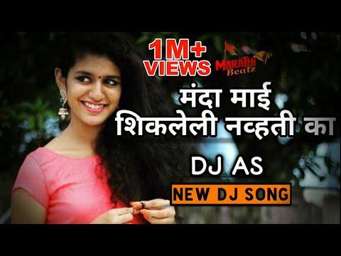 Manda Bai Shikleli Navti Ka DJ As || MarathiBeatz