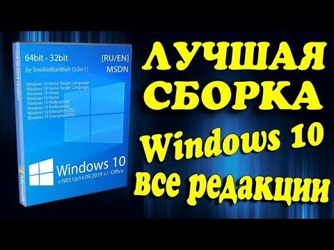 Установка лучшей сборки Windows 10 By SmokieBlahBlah все редакции
