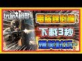 【玩命槍戰】台灣首創FPS網頁射擊遊戲 超高畫質!!還有兵種系統 (黑科技)