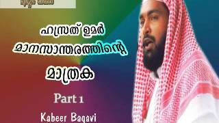 Hazrath Umar Maanasanthrathinte Maathrka - Kabeer Baqavi - Part 1