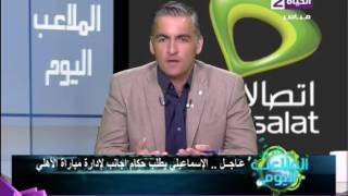 بالفيديو..زاهر يوضح حقيقة طلب الإسماعيلي لحكام أجانب للقاء الأهلى