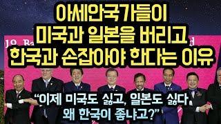 """동남아 아세안국가들이 한국과 손잡아야 한다는 이유, """"이제 미국과 일본보다, 한국과 손을 잡자"""""""