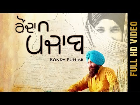 Ronda Punjab (Full Video) | Angrej Singh | Latest Punjabi Songs 2017