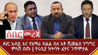 Ethiopia ሰበር መረጃ - ዶ/ር አብይ እና የአማራ ክልል ስለ አቶ ሺመልስ ንግግር ምላሽ ሰጡ | የሩሲያ ክትባት ፈተና ገጥሞታል | Abel Birhanu