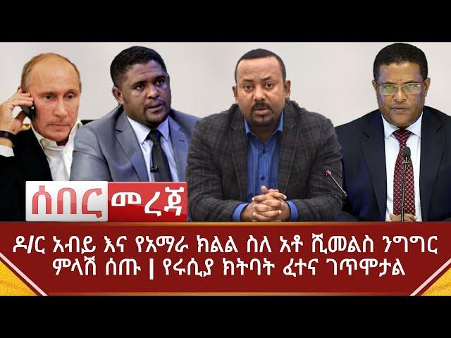 Ethiopia ሰበር መረጃ - ዶ/ር አብይ እና የአማራ ክልል ስለ አቶ ሺመልስ ንግግር ምላሽ ሰጡ   የሩሲያ ክትባት ፈተና ገጥሞታል   Abel Birhanu