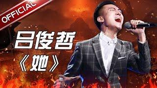 【单曲纯享】《她》吕俊哲 《天籁之战》第8期【东方卫视官方高清】