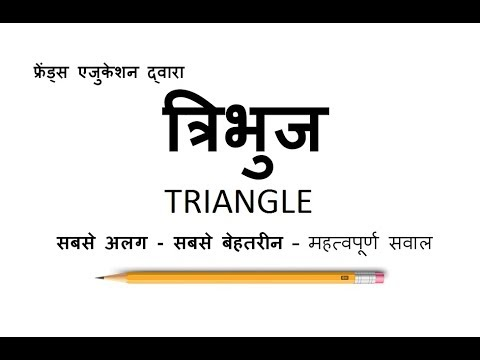 त्रिभुज  TRIANGLE | Geometric | Delhi Police | Clerk | CAT | SSC | Friends Education