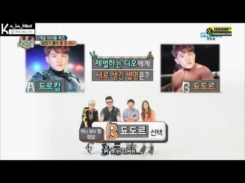 [Thai sub] 131023 Weekly Idol quiz EXO cut - ชื่อเล่นใหม่ของดีโอ
