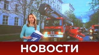 Выпуск новостей в 12:00 от 05.05.2021