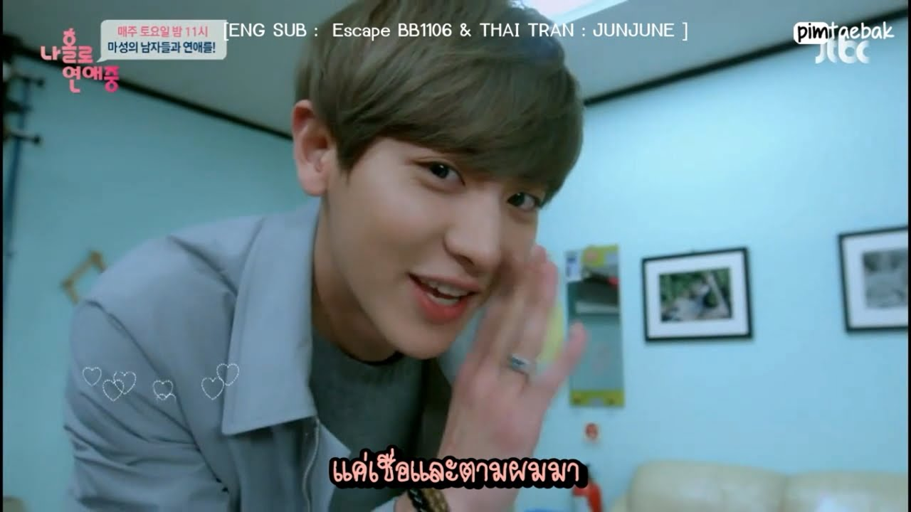 dating alone chanyeol full thaisub [thaisub] 150411 wuyifan  150411 jtbc dating alone: exo chanyeol episode 2 preview  [full hd] 150419 jessica birthday party.