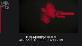 【正體韓中字】highlight 斗俊 (하이라이트 두준) -  今天這樣的夜晚 오늘같은 밤이면 Jess/哎亞