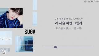 日本語字幕【 Blue & Grey 】 BTS 防弾少年団