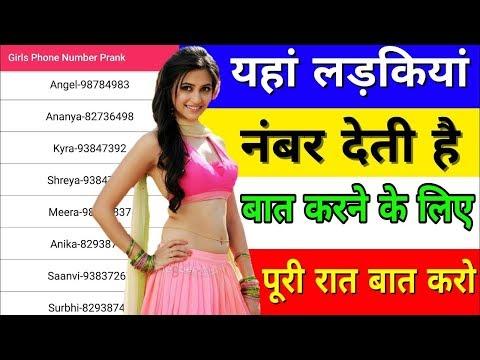 Yaha Milta Hai Ladkiyon Ka Mobile Number Jisko Baat Karni Hai Wahi Dekhe Aur Baat Kar Lo