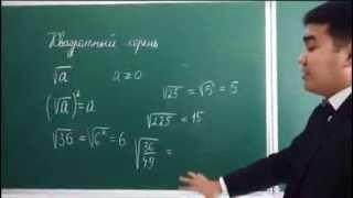 Алгебра 8 класс. Квадратный корень