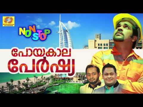 Poyakaala Pershya | Non Stop Malayalam Mappilapattukal | Mappila Pravasi Songs