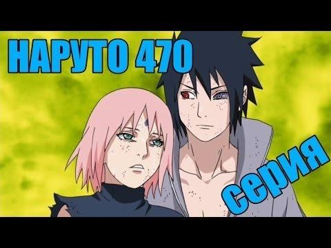 Наруто 470 серия - часть 1