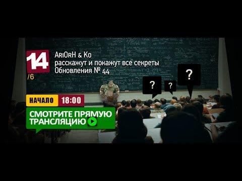 видео: panzar. Обновление №44