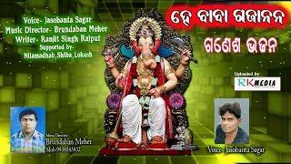 He Baba Gajanana(Jasobant Sagar) New Sambalpuri Ganesh Bhajan Song 2017