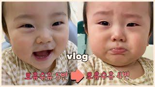 육아브이로그 - 어부바에 맛들린 9개월 아기(ft.수유…