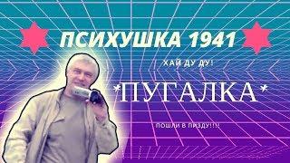ПСИХУШКА 1941 — Русский трейлер (Субтитры, 2017)