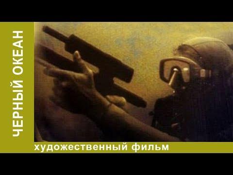 Чёрный океан. Боевик, фильм-катастрофа.