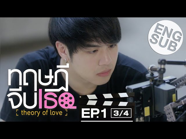 [Eng Sub] ทฤษฎีจีบเธอ Theory of Love   EP.1 [3/4]