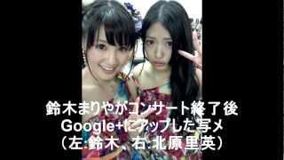 AKB48 チームB 鈴木まりやがコンサート終了後、Google+ にアップした写...