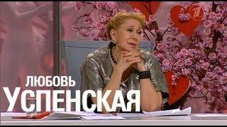 """""""Модный приговор"""" с Любовью Успенской (13.02.13)"""
