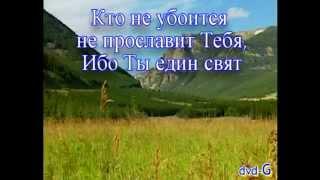 Велики и чудны дела Твои Господи Боже Вседержитель!