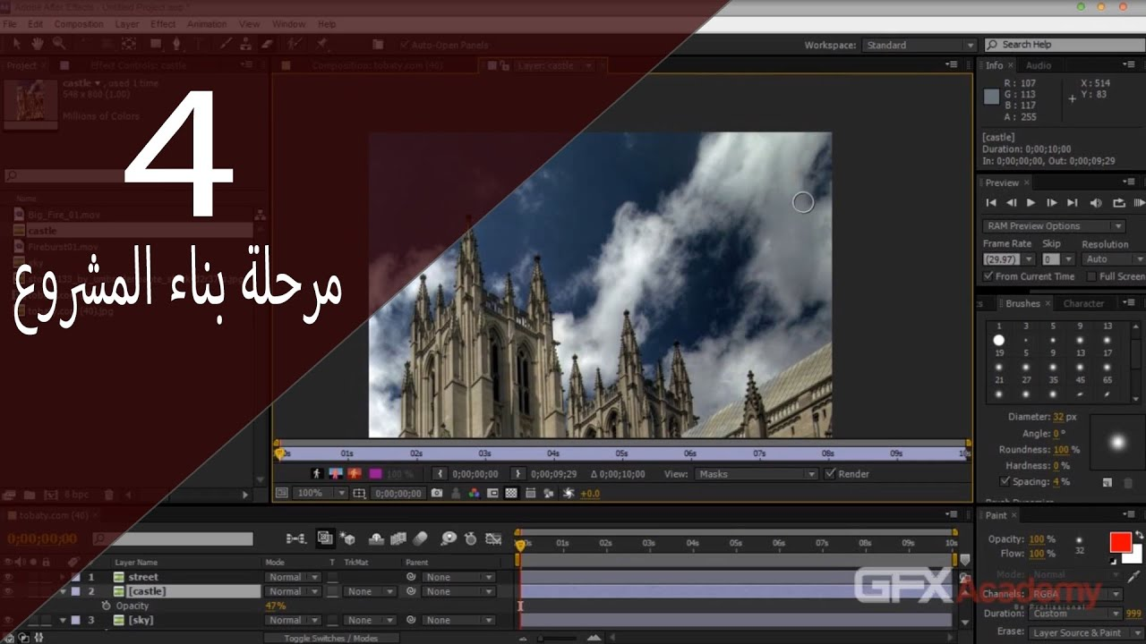 Introduction After Effect 2020 GFX academy: 1-4 بناء المشروع