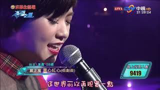 20171216希望之星'嚴正嵐演唱 黑心紅心(自創曲) 嵐 検索動画 28